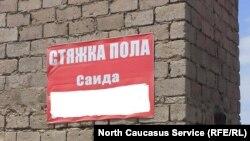 """Такое объявление спровоцировало разговоры о """"равенстве полов"""" в Дагестане"""