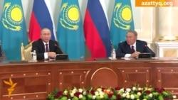 Назарбаев пен Путин Сирияны сөз етті
