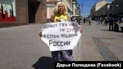 Активистка Дарья Полюдова