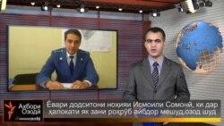 Ахбори Тоҷикистон ва ҷаҳон аз 5-уми ноябри соли 2014-ум