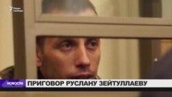 Крымского татарина приговорили к 12 годам колонии
