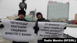 Казанда чечен һәм ингуш депортациясен искә алу пикеты. 23 февраль, 2014 ел.