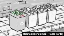 Rialın çöküşü, Behnam Mohammadi-nin karikaturası