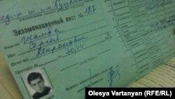 В архивах сохранилось личное дело студента Сергея Шамба