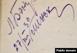 Аўтограф Л. Бэндэ на адной з кніг зь яго архіву. З фондаў Беларускага дзяржаўнага архіву-музэю літаратуры і мастацтва