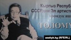 Kyrgyzstan - Tolomush Okeev, Kyrgyz film director, 10Dec2010