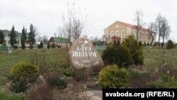 Памятны знак у мястэчку Індура Гарадзенскага раёну