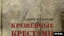 Russia -- cover of the Eduard Kochergin book