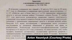 Фрагмент заявления Сергея Литвинова о возмещении морального вреда