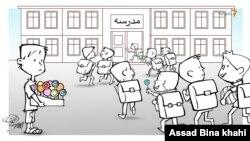 فرداکاتور--طرحی از اسد بیناخواهی
