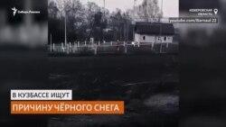 Чёрный снег выпал в Кузбассе