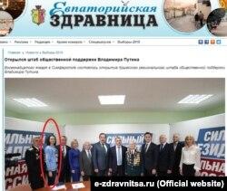 Олена Одновол на фото в кримському громадському штабі підтримки Путіна