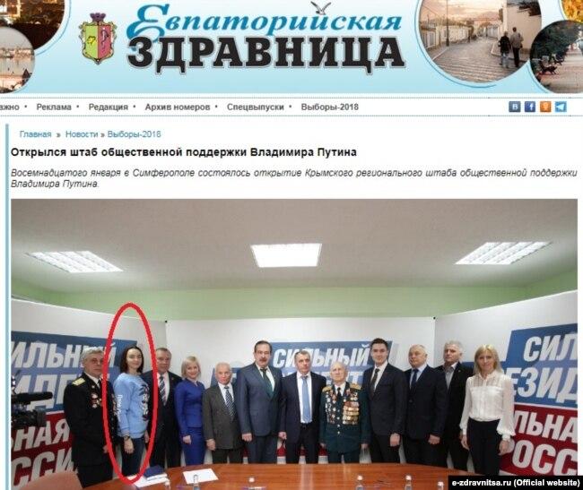 Елена Одновол на фото в крымском общественном штабе поддержки Путина