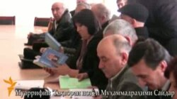 """Муаррифии """"Гаҳвораи ноз""""-и Сайдар"""