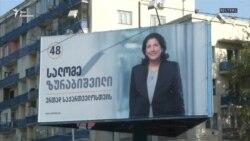Саломе Зурабишвили: путь к президентству