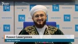 """Татарстан мөфтие """"Миргазиян"""" мәчете турында"""