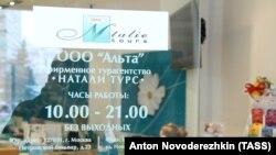 Офис российского туроператора «Натали Турс».