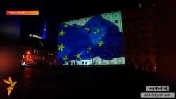 ԵՄ-ն կրկին հետաձգեց Վրաստանի հետ ազատ վիզային ռեժիմ սահմանելու որոշումը