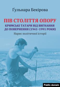 «Пів століття опору: кримські татари від вигнання до повернення (1941–1991 роки)», Гульнара Бекирова