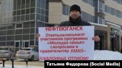Пикет в Нефтеюганске