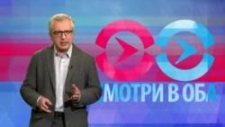 СМОТРИ В ОБА: НВ сравнивает новости росийских и западных СМИ