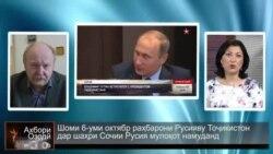 Кумаки низомии Русия бар ивази қафаси тилоии ЕВРАЗЭС