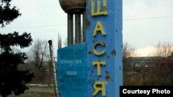 """""""Happiness Begins Here"""" in Shchastya"""