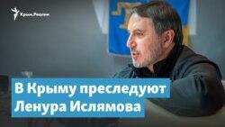 В Крыму преследуют Ленура Ислямова | Крымский вечер