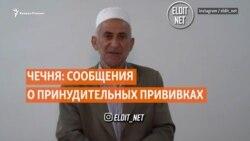 В Чечне старика заставили извиниться за слова о принудительной вакцинации