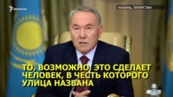 Нурсултана Назарбаева ждут в Казани в кресле-коляске