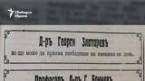 Den Newspaper, 23.04.1910