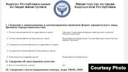Скриншот документа о регистрации