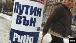 «Путин, возвращайся домой!» - такими плакатами встретила София президента России