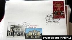 Паштовая марка ў гонар 95-годзьдзя Купалаўскага тэатру
