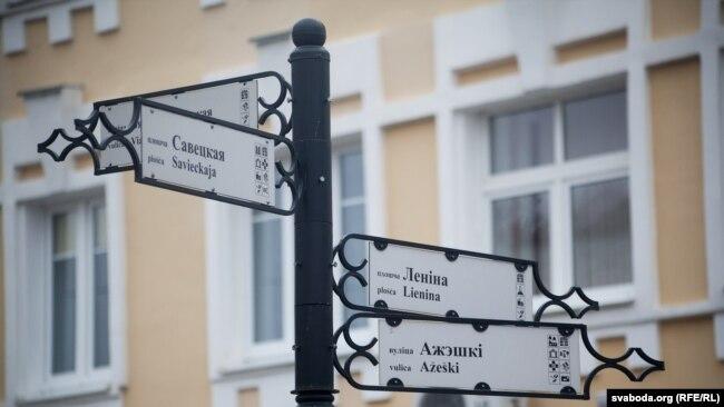 Назвы вуліц у цэнтры прадубляваныя беларускай лацінкай