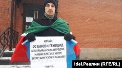 Рафик Каримуллин, член татарского молодежного объединения «Азатлык», проводит пикет у здания консульства Китая в Казани. 21 ноября 2018 года.