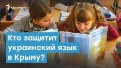 Коммунистов и Путина просят отстоять украинский язык в Крыму | Крымский вечер