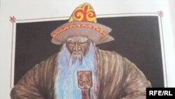 «Жазушы» баспасынан 1986 жылы жарық көрген «Қорқыт ата» кітабындағы Қорқыт ата бейнесі.