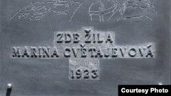 Фрагмент мемориальной доски в городке Вшеноры в пригороде Праги, где жила Марина Цветаева. 31 августа 2012 г