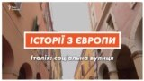 Соціальна вулиця: італійський експеримент (відео)