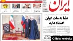 صفحه یک روزنامه ایران در روز پنجشنبه