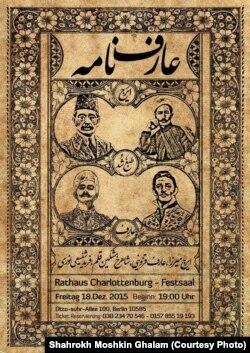پوستر عارفنامه/ یکی از آثار شاهرخ مشکینقلم