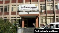 Աֆղանստանի գերագույն դատարանի շենքը Քաբուլում