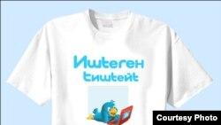 """Азим Азимовдун """"твиттүү"""" футболкасы"""