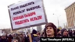 Люди на митинге за честные выборы в Москве