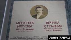 Муса Бигиевка багышланган күргәзмә