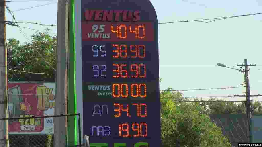 Однако уже в августе 2014 цена на бензин в Крыму «взлетела» до 40 рублей (15 грн) за литр На фото: одна из АЗС в Крыму, 14 августа 2014 года