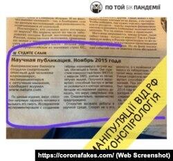 Скріншот з сайту «По той бік пандемії» про російський фейк про коронавірус