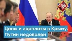 Цены и зарплаты в Крыму. Путин недоволен   Крымский вечер