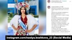 Скріншот зі сторінки Анастасії Божкової в Instagram